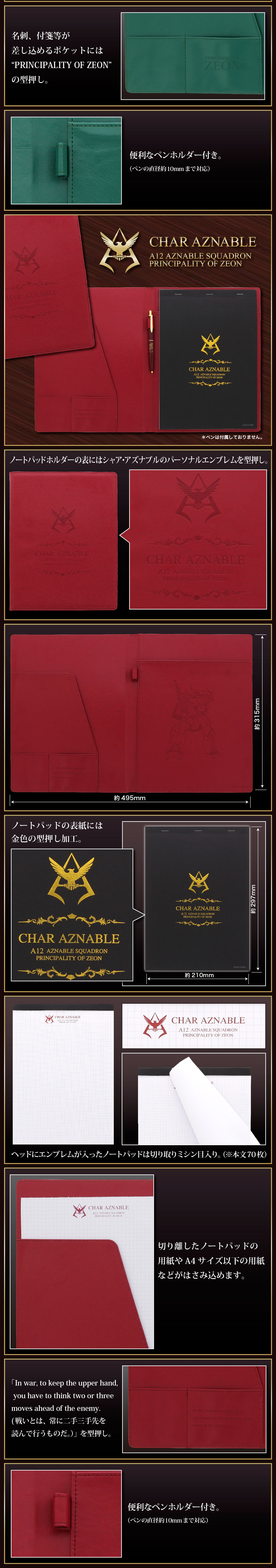 MOBILE SUIT GUNDAM A4 NOTEPAD + NOTEPAD HOLDER SET [CHAR AZNABLE]