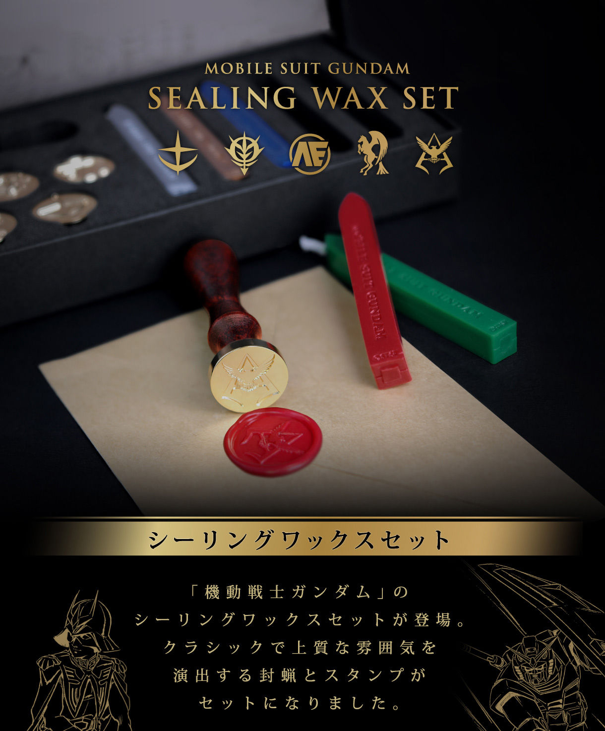 MOBILE SUIT GUNDAM SEALING WAX SET (PREMINUM BANDAI EDITION)