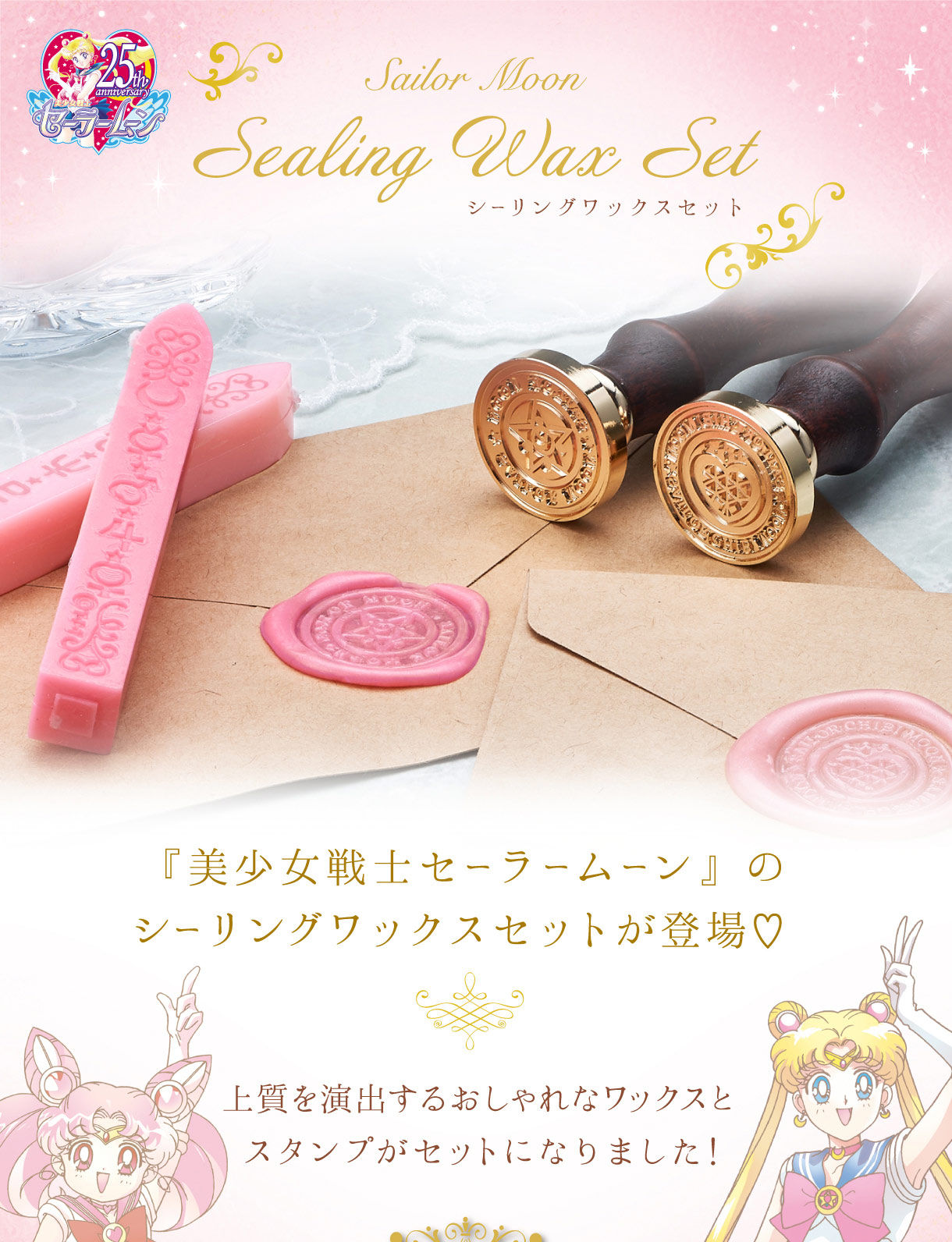 SAILOR MOON SEALING WAX SET 5 FRIGHTERS SET