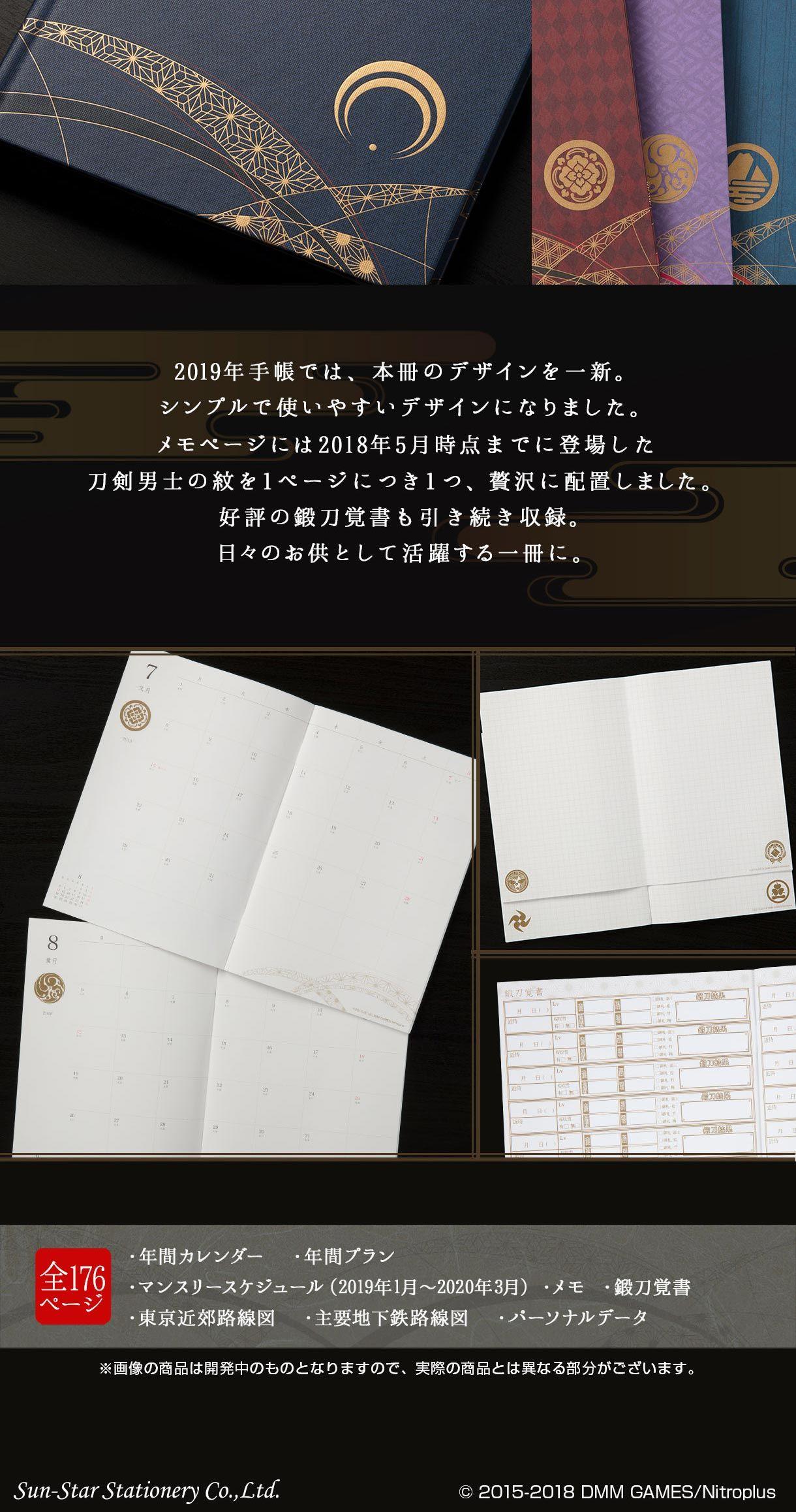 2019年手帳では、本冊のデザインを一新。