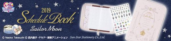美少女戦士セーラームーン 2019年 メイクアップ手帳 アイコン柄