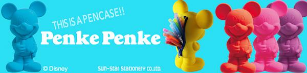 シリコンペンケース Penke-Penke ミッキー
