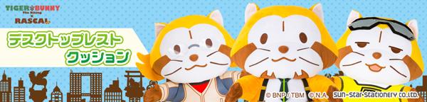 劇場版 TIGER & BUNNY -The Rising- × RASCAL デスクトップレストクッション