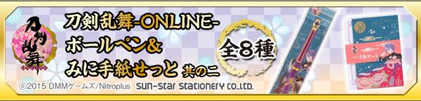 刀剣乱舞-ONLINE- ボールペン&みに手紙せっと 其の二【2次:2016年5月発送】