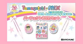 Tamagotchi m!x �p�[�t�F�N�g������Z�b�g