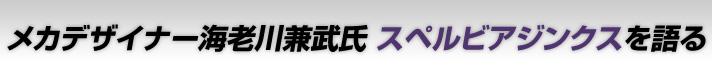 メカデザイナー海老川兼武氏 スペルビアジンクスを語る