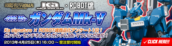 ���E�F�u���X �v���~�A���o���_�C�X  ROBOT�� <SIDE MS> �K���_��Mk-V