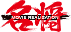 名将MOVIE REALIZATION