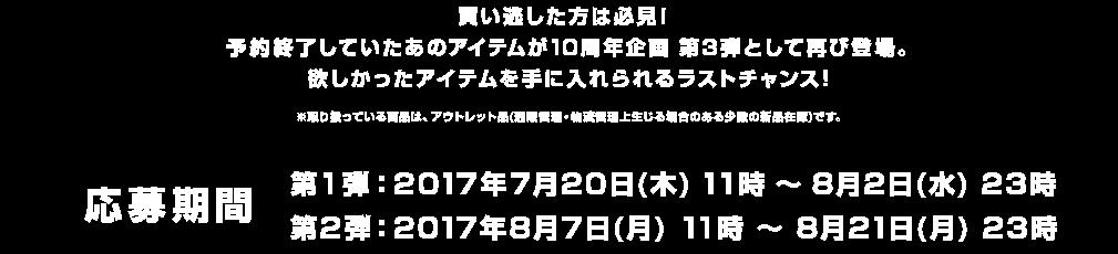 魂ネイションズ10周年記念 第3弾 魂ウェブ商店 夏まつり 特別販売 FINAL!!