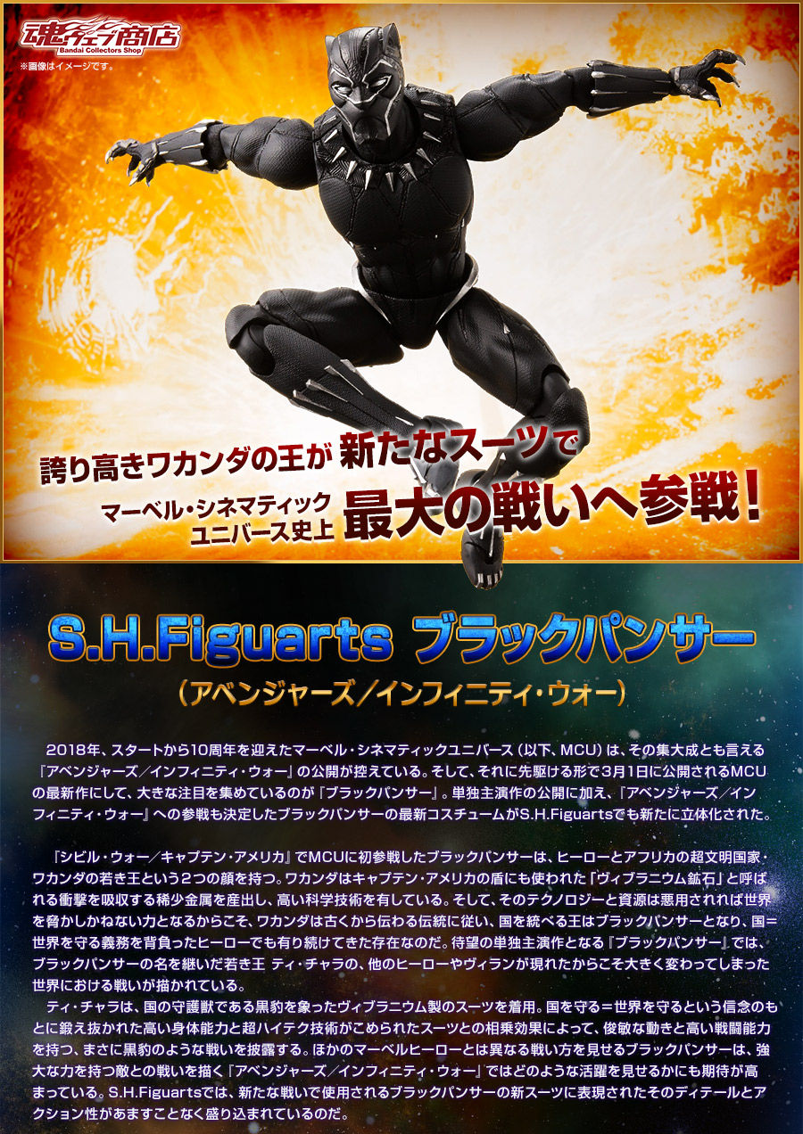 S.H. FIGUARTS AVENGERS INFINITY WAR BLACK PANTHER