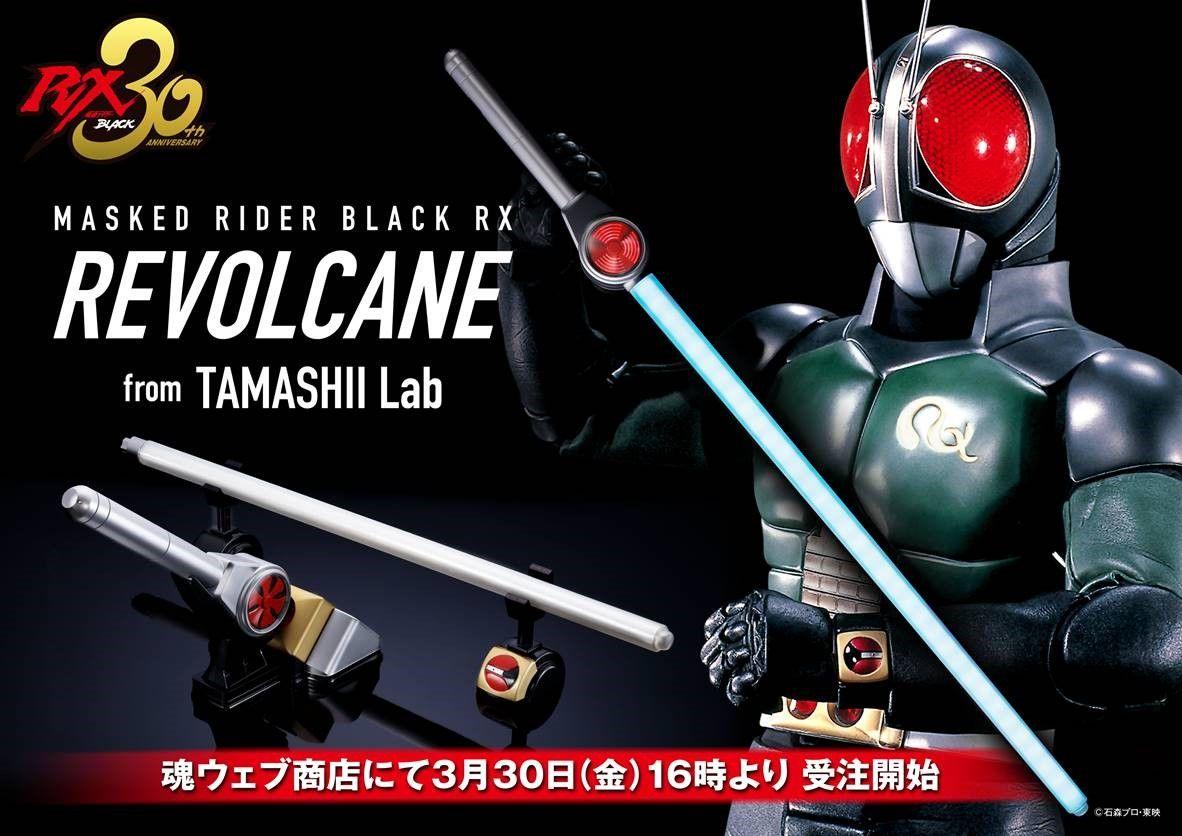 『仮面ライダーBLACK RX』 放送から30年の時を超え、決定版といえる「リボルケイン」がTAMASHII Labに登場!
