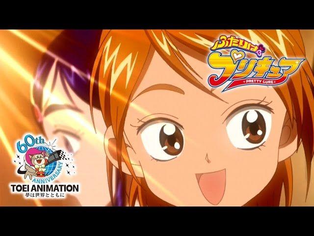 ふたりはプリキュア 第1話「私たちが変身!? ありえない!」動画配信
