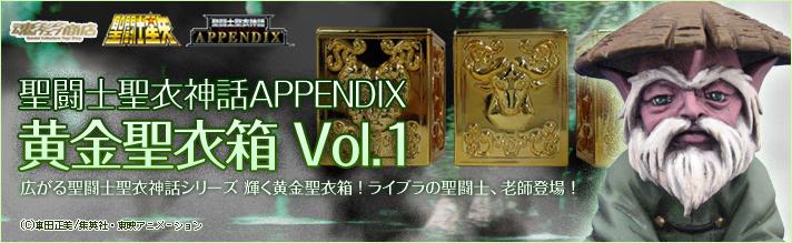 魂ウェブ商店 プレミアムバンダイ店 聖闘士聖衣神話APPENDIX 黄金聖衣箱 Vol.1
