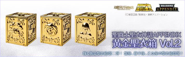魂ウェブ商店 プレミアムバンダイ店 聖闘士聖衣神話APPENDIX 黄金聖衣箱 Vol.2