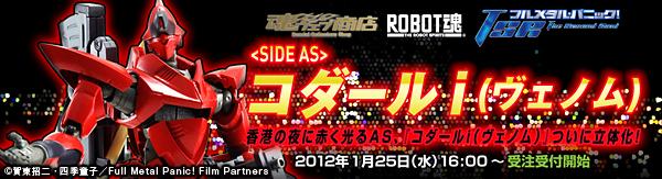 魂ウェブ商店 プレミアムバンダイ店   ROBOT魂<SIDE AS> コダールi(ヴェノム)