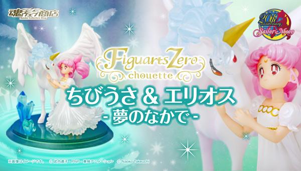 魂ウェブ商店 プレミアムバンダイ店  Figuarts Zero chouette(フィギュアーツ ゼロ シュエット) ちびうさ&エリオス -夢のなかで-