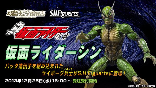 魂ウェブ商店 プレミアムバンダイ店  S.H.Figuarts 仮面ライダーシン