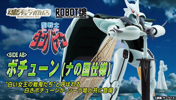 ���E�F�u���X �v���~�A���o���_�C�X  ROBOT�� �qSIDE AB�r �{�`���[���i�i�̍��d�l�j