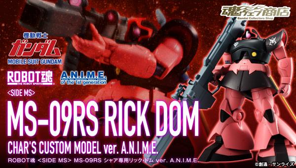 魂ウェブ商店 プレミアムバンダイ店  ROBOT魂 〈SIDE MS〉 MS-09RS シャア専用リック・ドム ver. A.N.I.M.E.