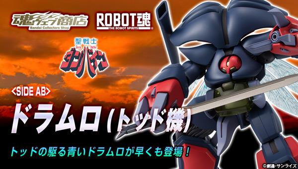 ���E�F�u���X �v���~�A���o���_�C�X  ROBOT�� �qSIDE AB�r �h�������i�g�b�h�@�j