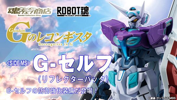 魂ウェブ商店 プレミアムバンダイ店  ROBOT魂 〈SIDE MS〉 G-セルフ(リフレクターパック)