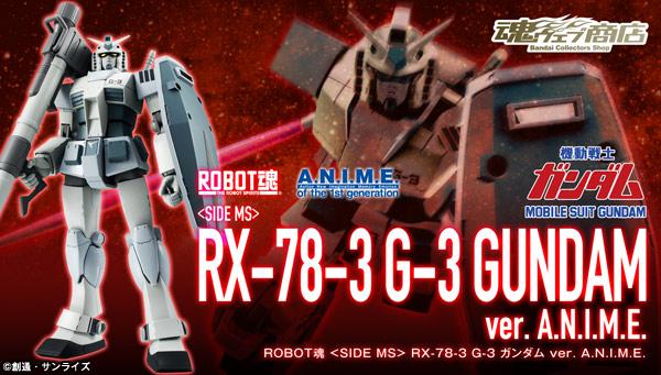 魂ウェブ商店 プレミアムバンダイ店 ROBOT魂 〈SIDE MS〉 RX-78-3 G-3 ガンダム ver. A.N.I.M.E.
