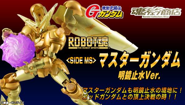 ���E�F�u���X �v���~�A���o���_�C�X  ROBOT�� �qSIDE MS�r�}�X�^�[�K���_���@�����~��Ver.