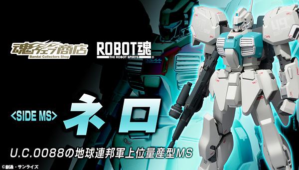 ���E�F�u���X �v���~�A���o���_�C�X  ROBOT�� �qSIDE MS�r �l��