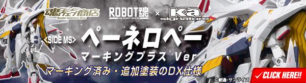ROBOT�� �qSIDE MS�r �y�[�l���y�[ �}�[�L���O�v���X Ver.