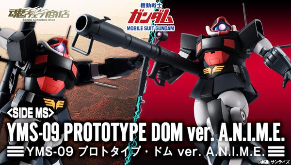 魂ウェブ商店 プレミアムバンダイ店  ROBOT魂 〈SIDE MS〉 YMS-09 プロトタイプ・ドム ver. A.N.I.M.E.
