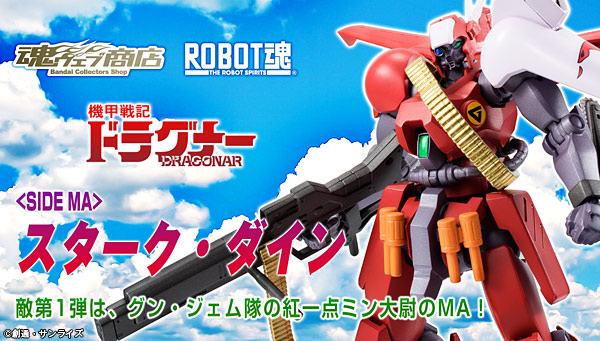 ���E�F�u���X �v���~�A���o���_�C�X  ROBOT�� �qSIDE MA�r �X�^�[�N�E�_�C��