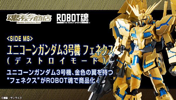 ���E�F�u���X �v���~�A���o���_�C�X  ROBOT�� �qSIDE MS�r ���j�R�[���K���_��3���@ �t�F�l�N�X�i�f�X�g���C���[�h�j
