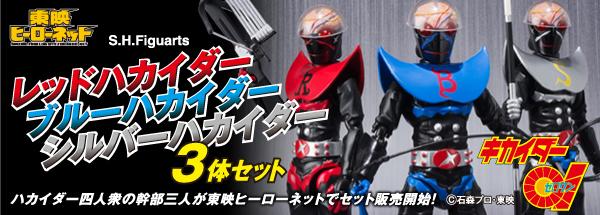 S.H.Figuarts レッドハカイダー/ブルーハカイダー/シルバーハカイダー3体セット 東映ヒーローネットでセット販売開始!