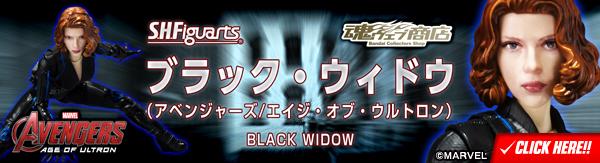 S.H.Figuarts ブラック・ウィドウ(アベンジャーズ/エイジ・オブ・ウルトロン)