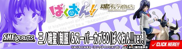 S.H.Figuarts 三ノ輪聖(制服)&スーパーカブ50(ばくおん!!ver.)