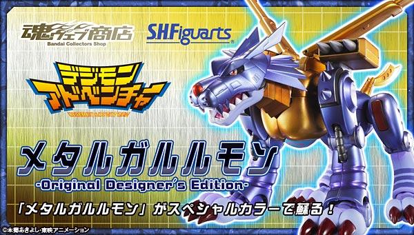 魂ウェブ商店 プレミアムバンダイ店  S.H.Figuarts メタルガルルモン -Original Designer's Edition-