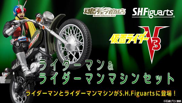 魂ウェブ商店 プレミアムバンダイ店  S.H.Figuarts ライダーマン & ライダーマンマシンセット