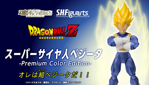S.H.Figuarts �X�[�p�[�T�C���l�x�W�[�^ -Premium Color Edition-