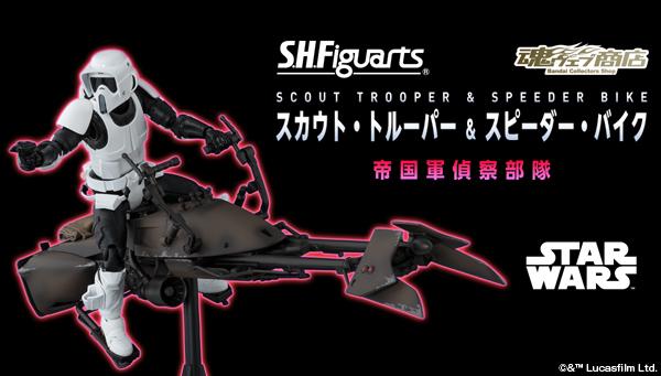 S.H.Figuarts スカウト・トルーパー&スピーダー・バイク