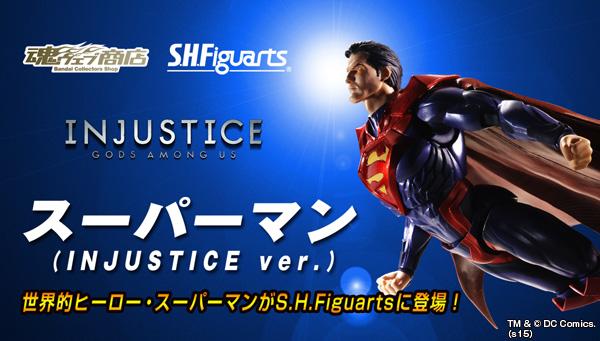 魂ウェブ商店 プレミアムバンダイ店  S.H.Figuarts スーパーマン (INJUSTICE ver.)