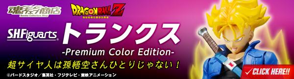 S.H.Figuarts �g�����N�X -Premium Color Edition-