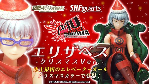 魂ウェブ商店 プレミアムバンダイ店  S.H.Figuarts エリザベス -クリスマスVer.-