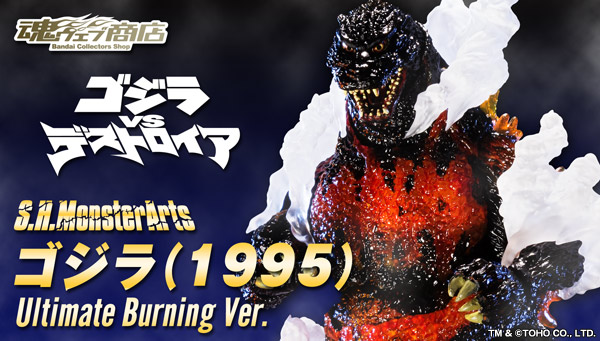 ���E�F�u���X �v���~�A���o���_�C�X  S.H.MonsterArts �S�W���i1995�j Ultimate Burning Ver.