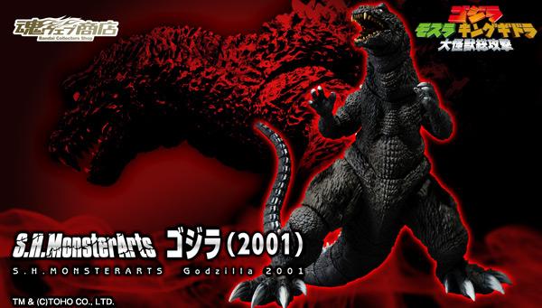 魂ウェブ商店 プレミアムバンダイ店  S.H.MonsterArts ゴジラ(2001)