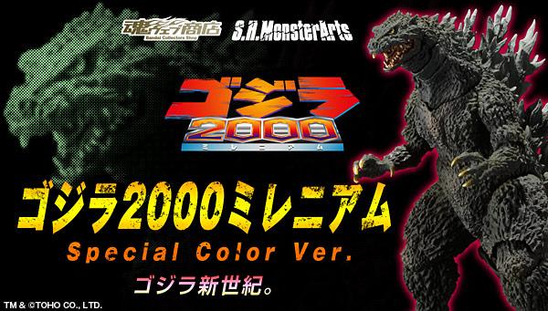 魂ウェブ商店 プレミアムバンダイ店  S.H.MonsterArts ゴジラミレニアム Special Color