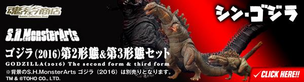 S.H.MonsterArts ゴジラ(2016) 第2形態&第3形態セット