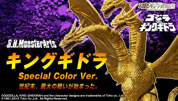魂ウェブ商店 プレミアムバンダイ店  S.H.MonsterArts キングギドラ Special Color Ver.