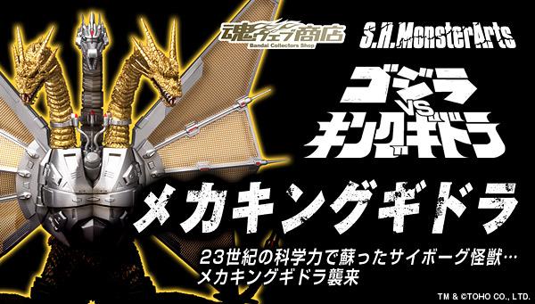魂ウェブ商店 プレミアムバンダイ店  S.H.MonsterArts メカキングギドラ