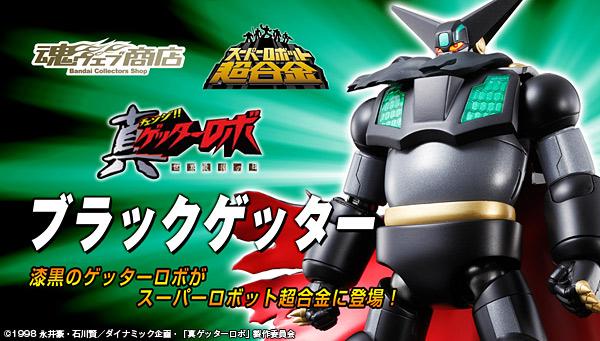魂ウェブ商店 プレミアムバンダイ店  スーパーロボット超合金 ブラックゲッター