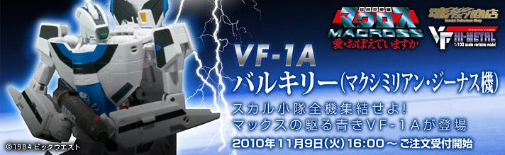 魂ウェブ商店 プレミアムバンダイ店 VF HI-METAL VF-1A バルキリー(マクシミリアン・ジーナス 機)